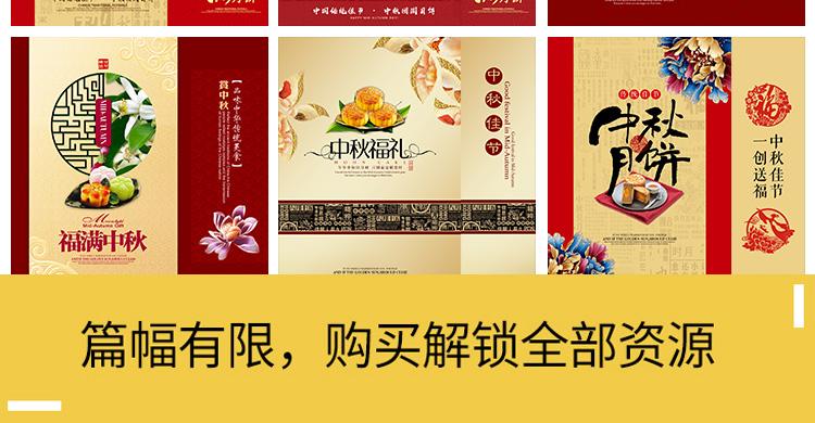 新款传统高端中秋节月饼礼盒手提纸袋包装平面PSD图素材模板