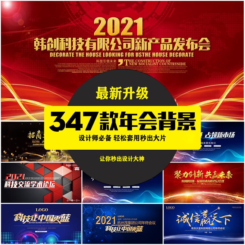 2021企业年会科技论坛会议主题蓝色展板舞台海报PSD设计素材模板