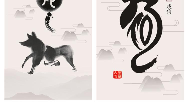 中国风传统水墨十二生肖字形动物古典复古海报psd源文件素材模板