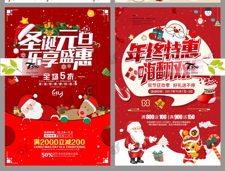 精选喜庆圣诞节商场节日活动促销PS海报传单背景PSD 设计素材模板