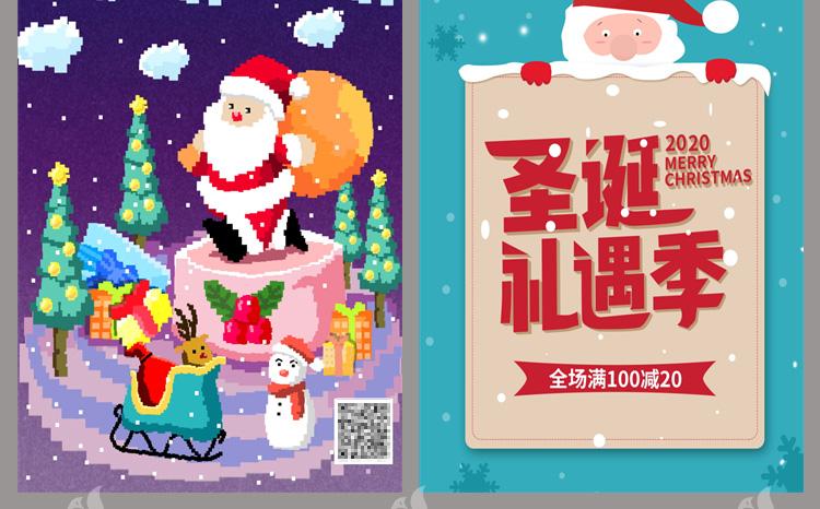 2020创意圣诞节海报简洁商场活动促销背景宣传单PSD设计素材模板