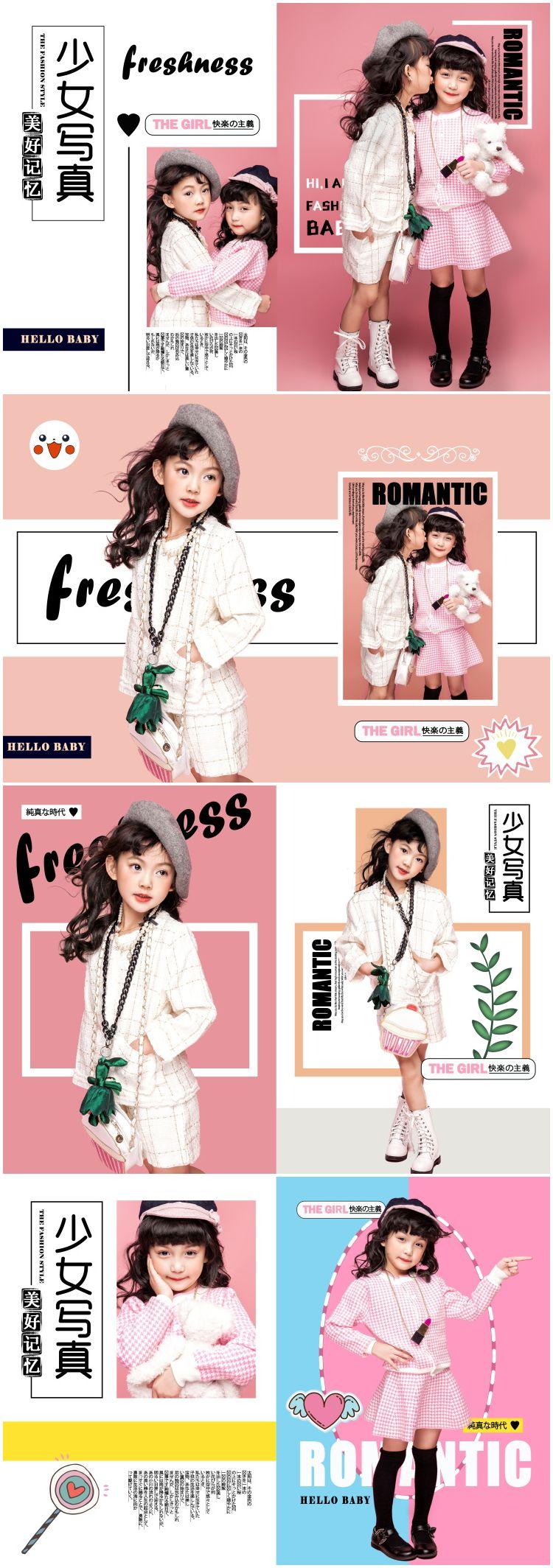 日系潮酷儿童摄影PSD相册模版粉色背景少女写真字体样册竖版15寸