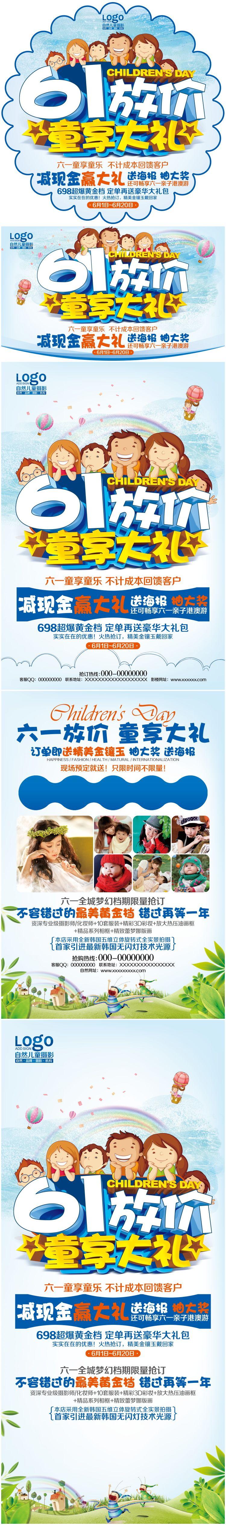 儿童摄影宝宝照店庆优惠活动方案策划影楼DM宣传广告海报PSD模板