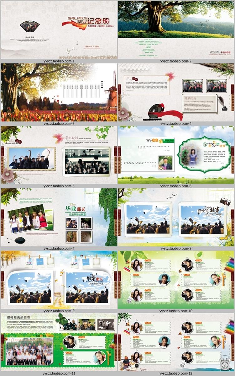 毕业季校友录大学同学会纪念册聚会相册影集照片画册设计PSD模板