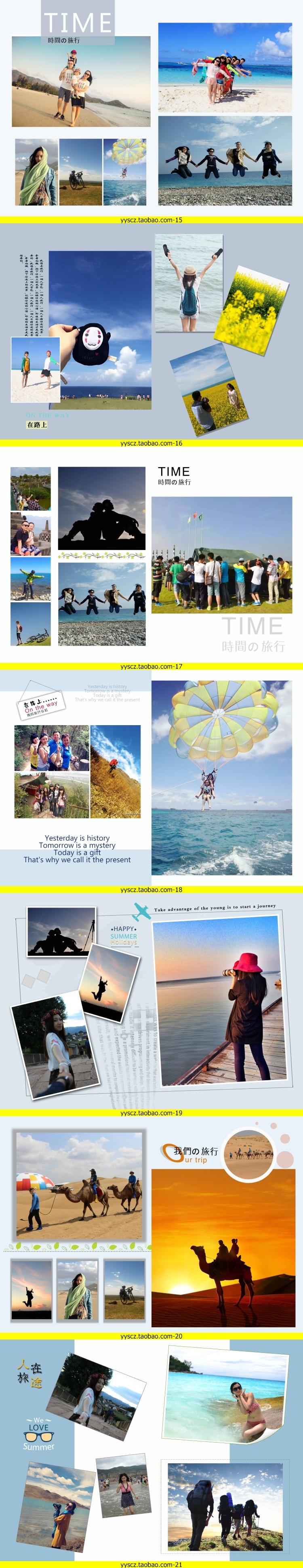 旅行旅游纪念册写真相册模版PSD分层照片书外景影集相片合照留念