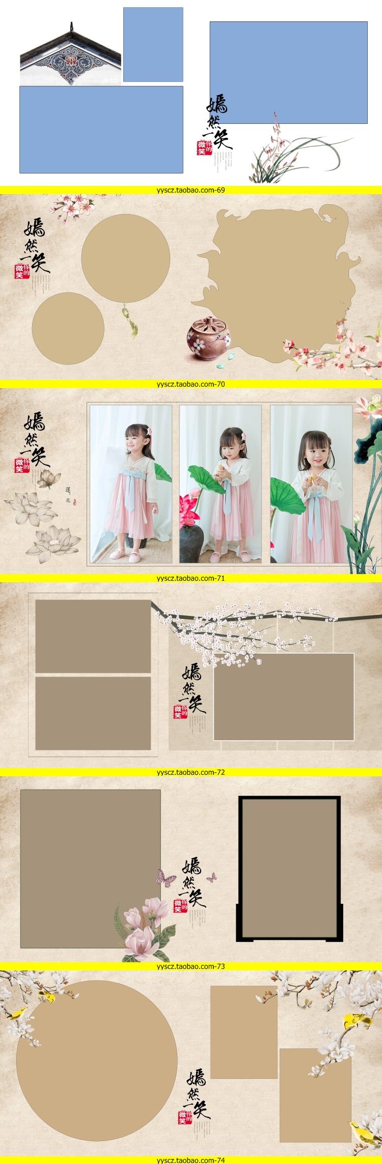 儿童写真中国风古装复古工笔画汉服相册模版PSD素材单片影楼排版