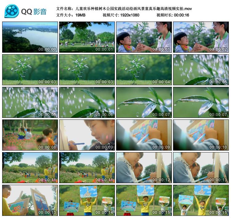 小学生 儿童植树 小孩画画 笑脸 校园教育 高清实拍视频素材