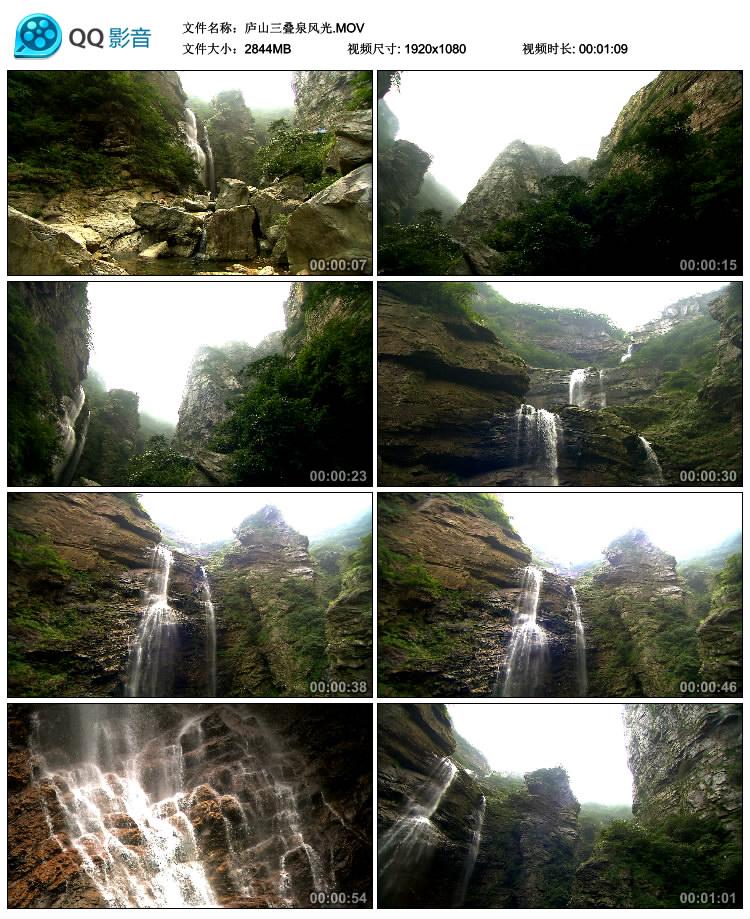 庐山三叠泉风光 瀑布悬崖 名胜风景 旅游景点高清实拍视频素材