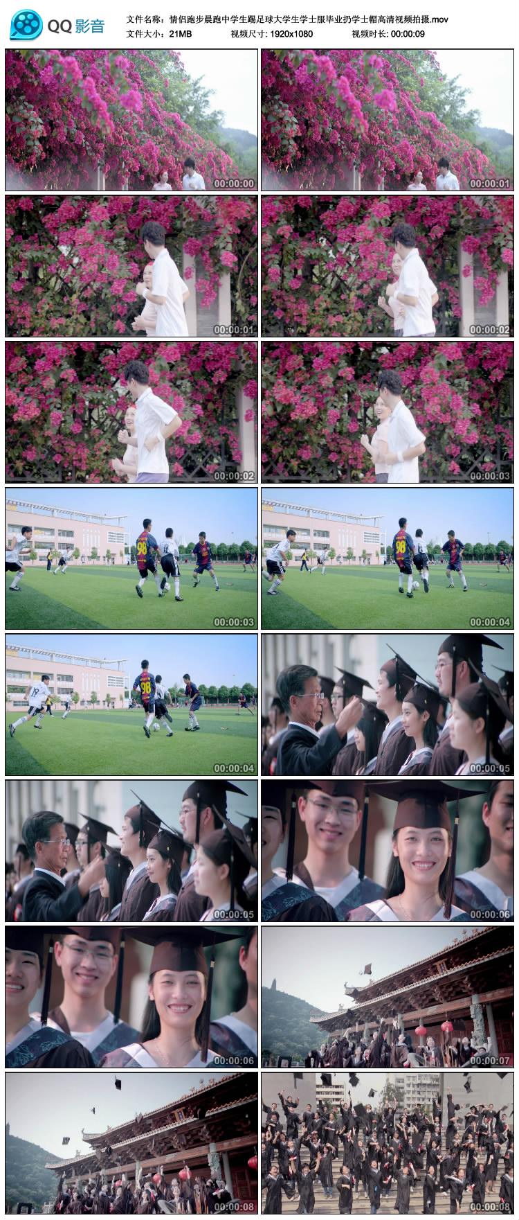 情侣晨跑跑步中学生踢足球大学生毕业扔学士帽高清实拍视频素材