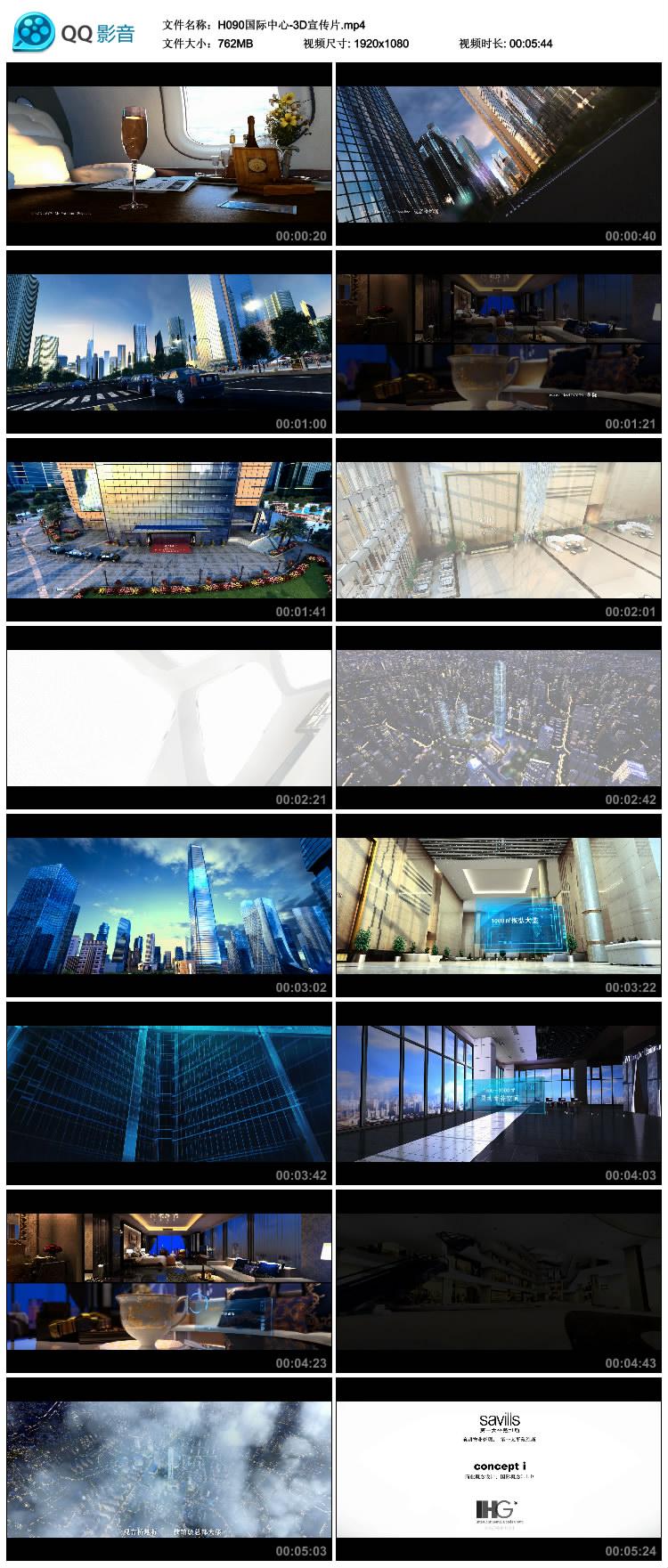 房地产房产3D三维建筑动画漫游商场城市大楼高清视频素材