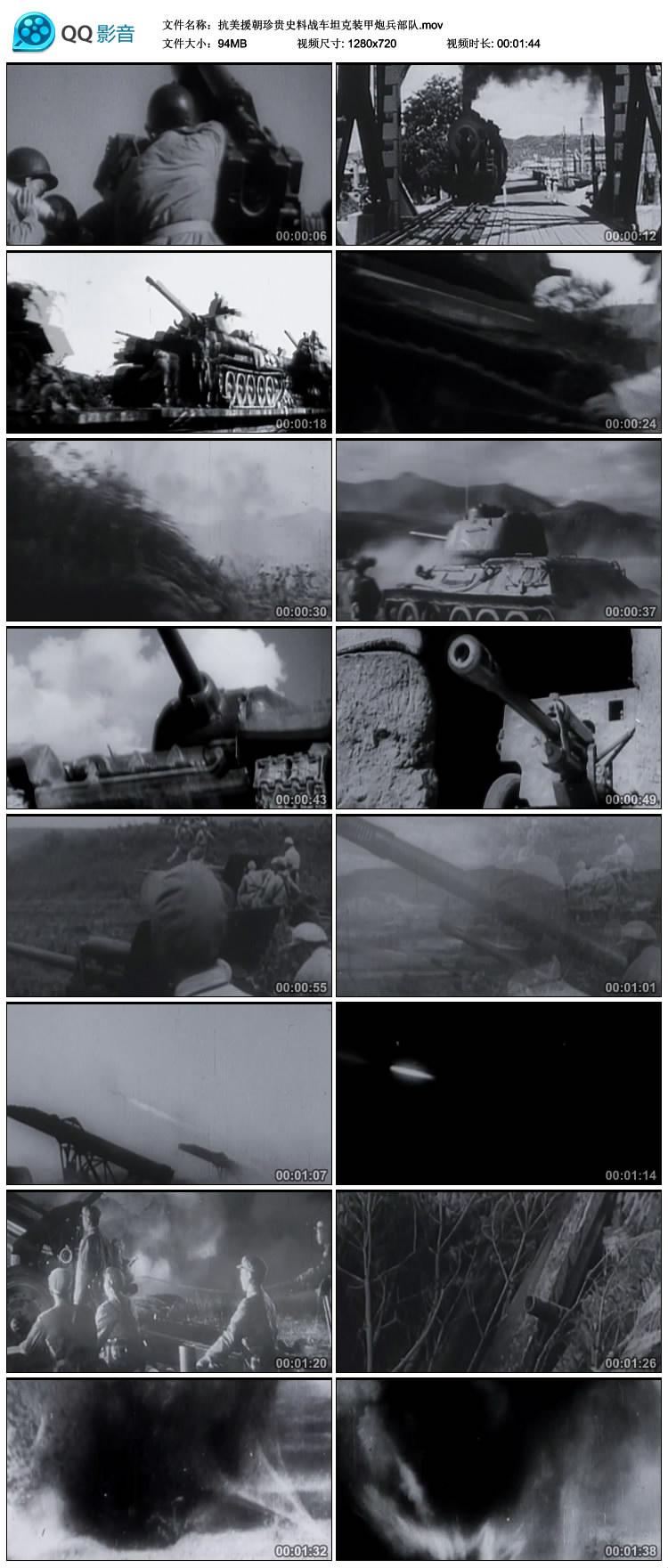 抗美援朝珍贵史料战车坦克装甲炮兵部队影视资料中国实拍视频素材