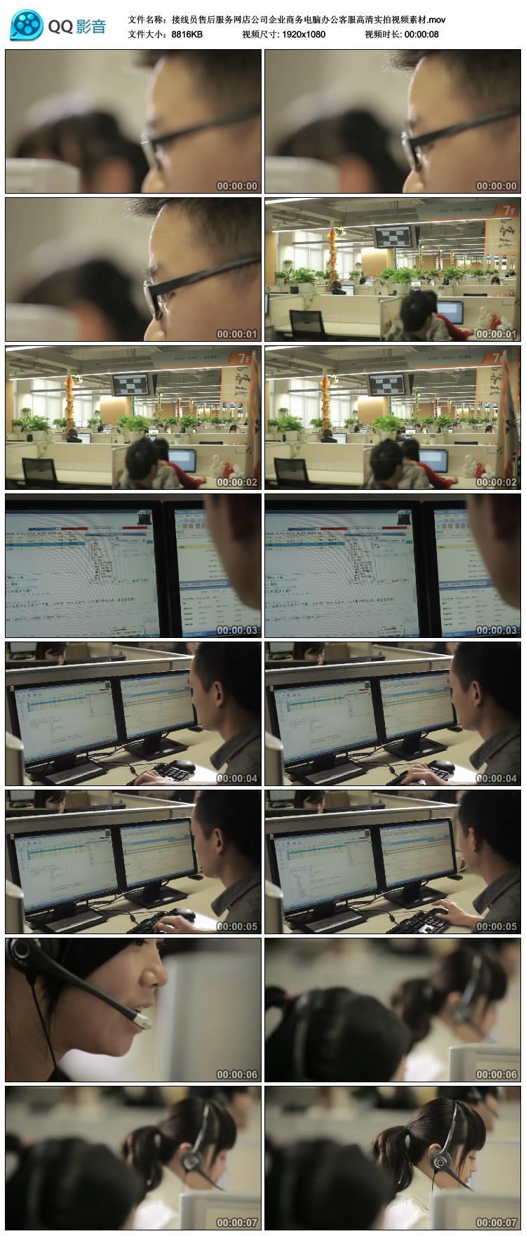 接线员售后服务网店公司企业商务电脑办公客服高清实拍视频素材