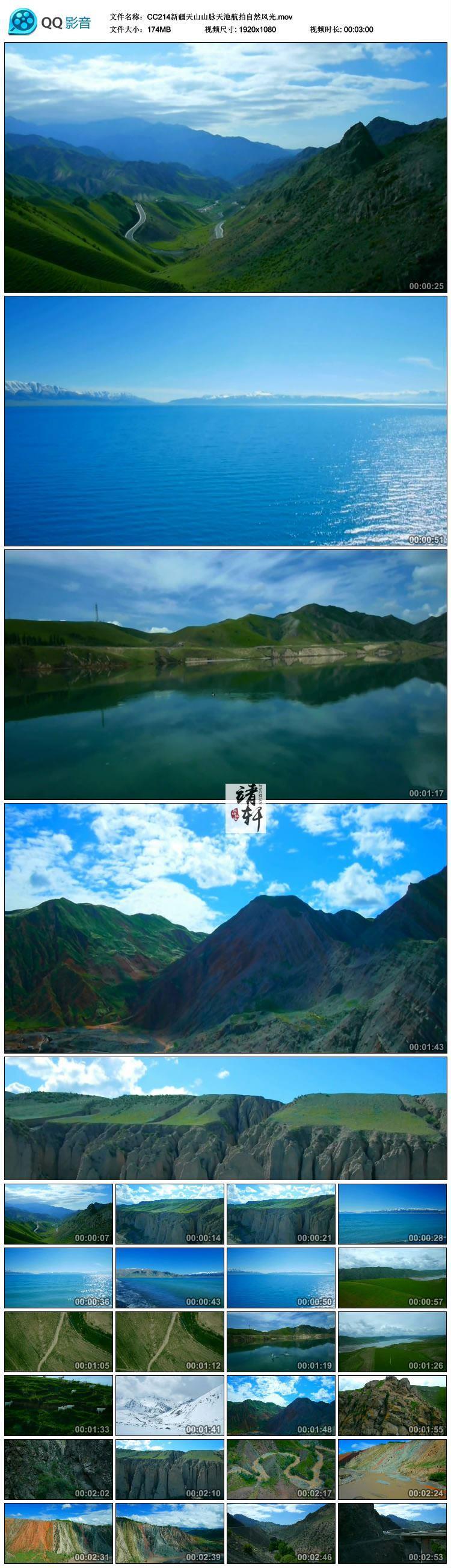 新疆天山山脉高清实拍天池航拍自然风光片视频素材