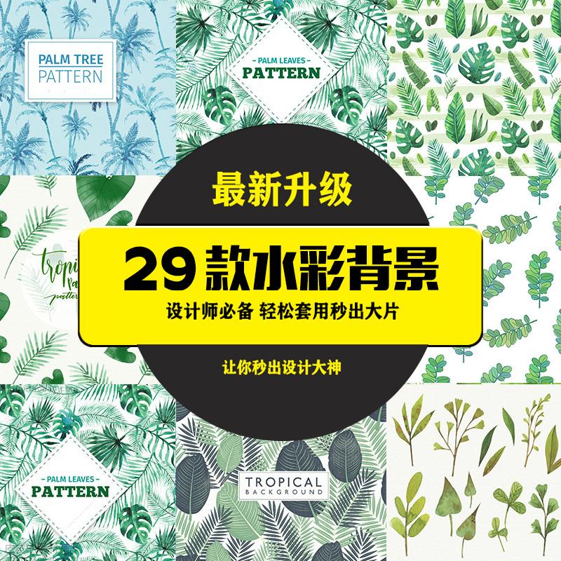2020 清新水彩手绘叶子绿带植物背景海报春夏eps矢量设计素材模板