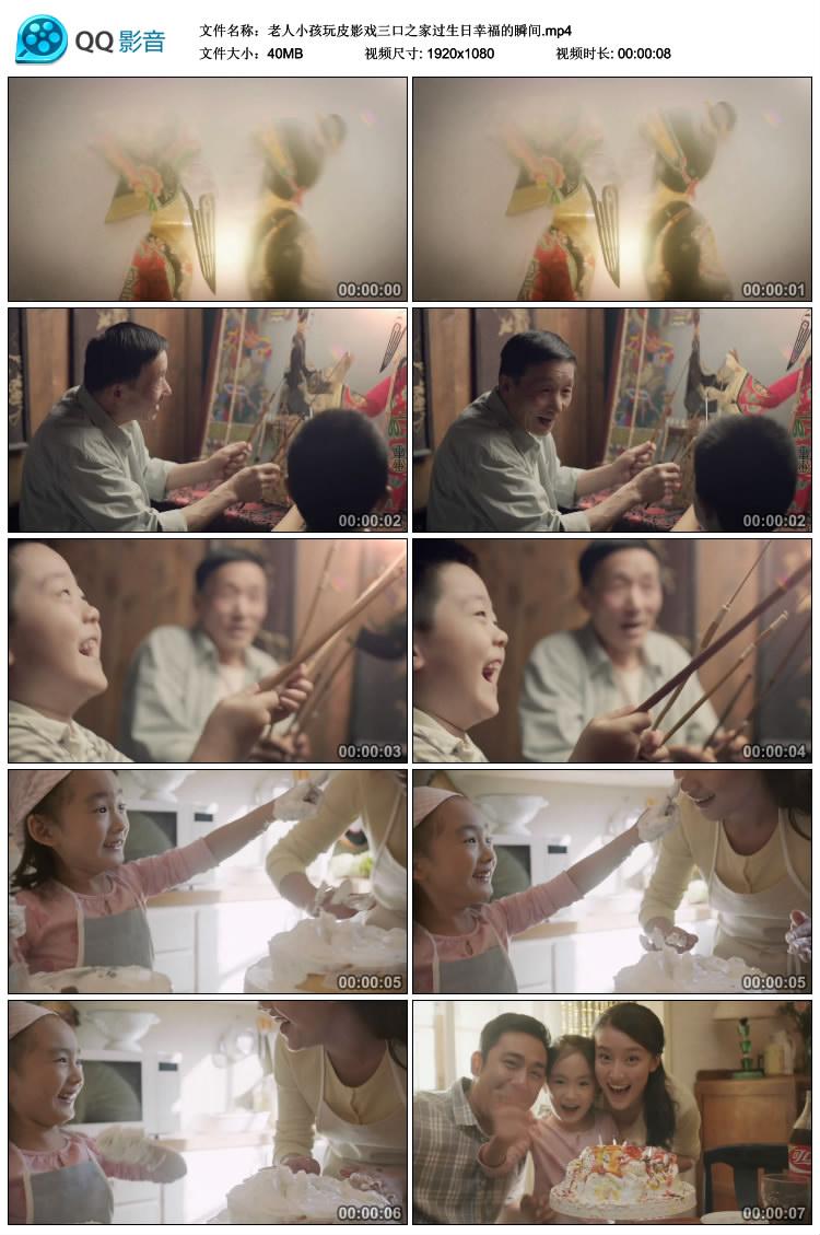 老人小孩玩皮影戏三口之家开心过生日幸福家庭高清实拍视频素材