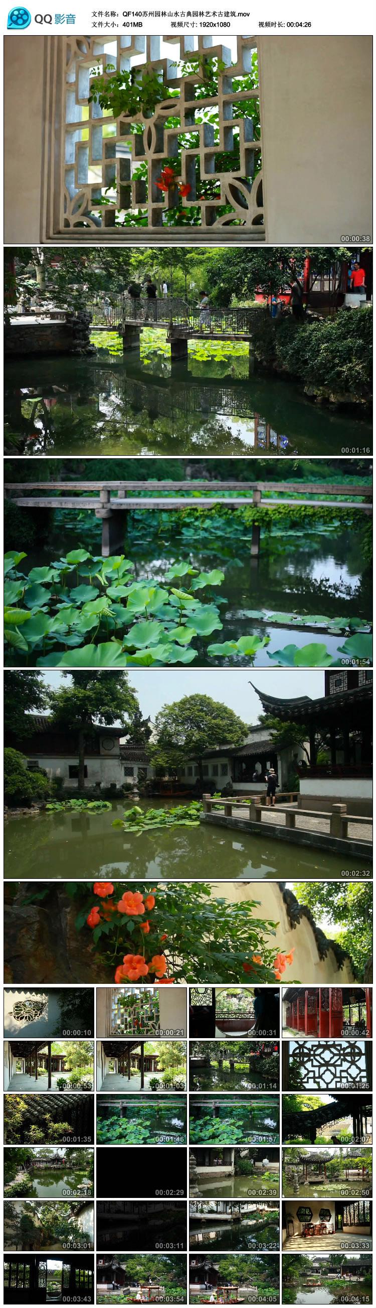 苏州园林山水古典园林艺术传统古建筑高清实拍视频素材