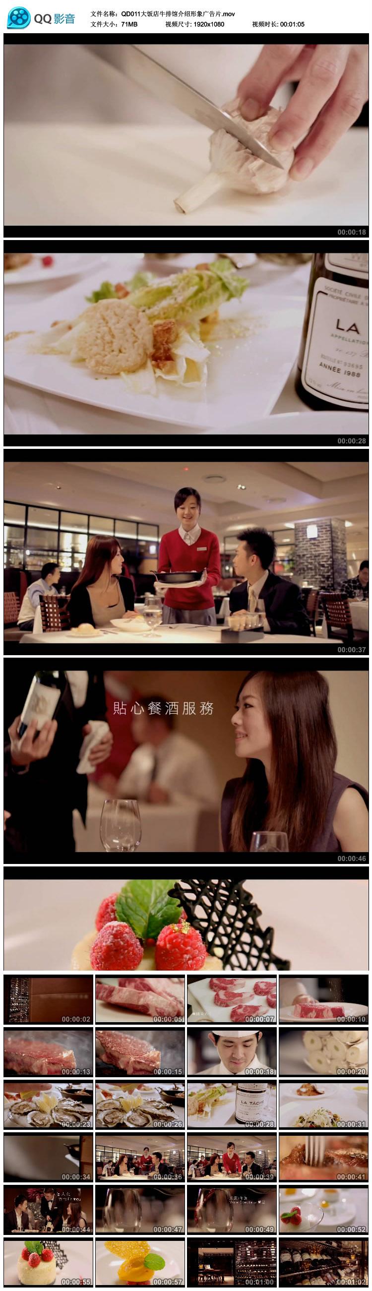 酒店饭店西餐厅牛排馆牛排介绍形象广告片高清实拍视频素材
