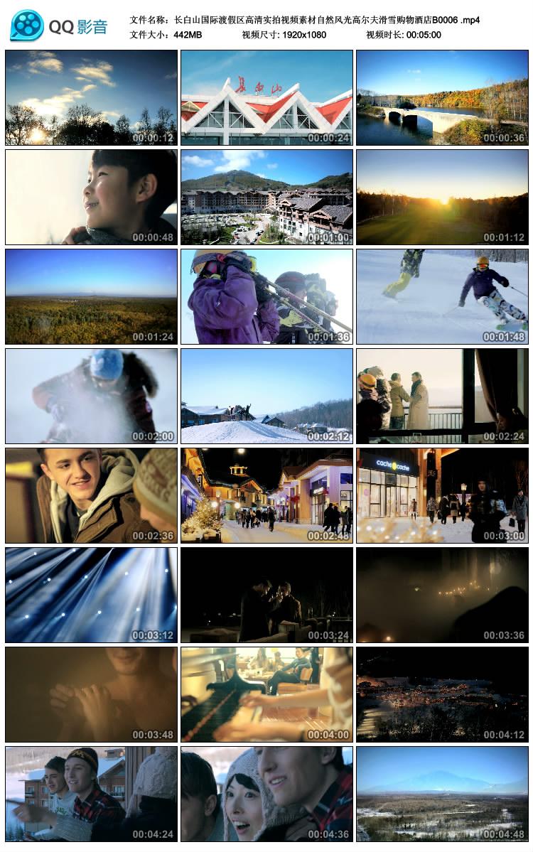 长白山国际渡假区自然风光高尔夫滑雪购物酒店高清实拍视频素材