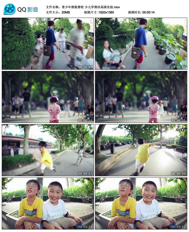 青少年滑板滑轮 少儿学滑冰 儿童幸福生活高清实拍视频素材