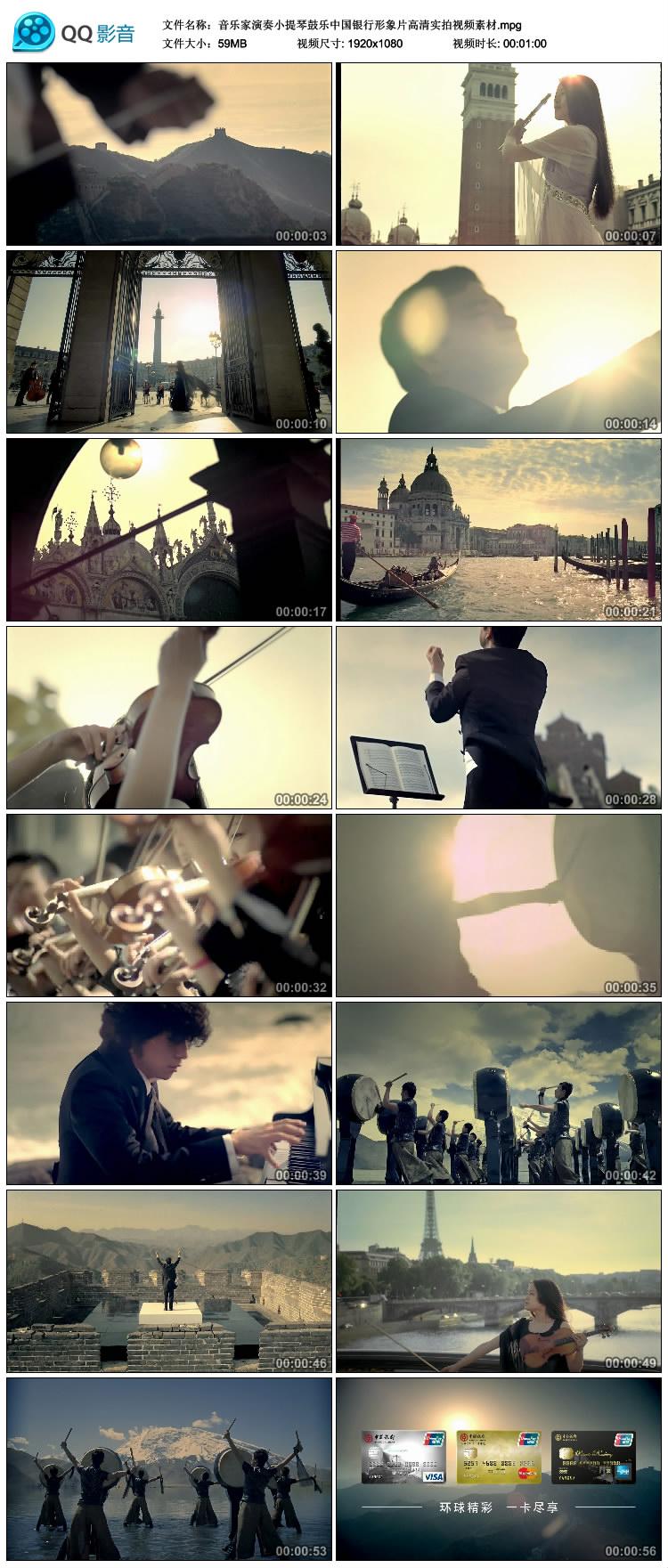 音乐家演奏小提琴鼓乐中国银行形象片高清实拍视频素材