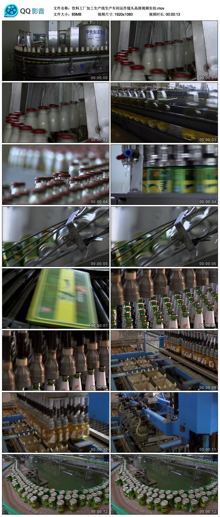饮料啤酒加工生产线啤酒酒厂 啤酒生产生产车间高清实拍视频素材