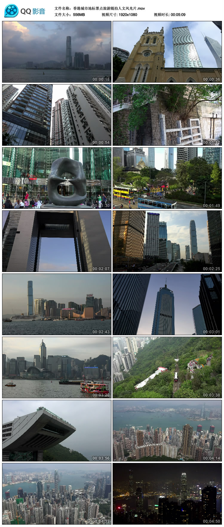 香港城市地标旅游景点随拍人文风光城市发展高清实拍视频素材