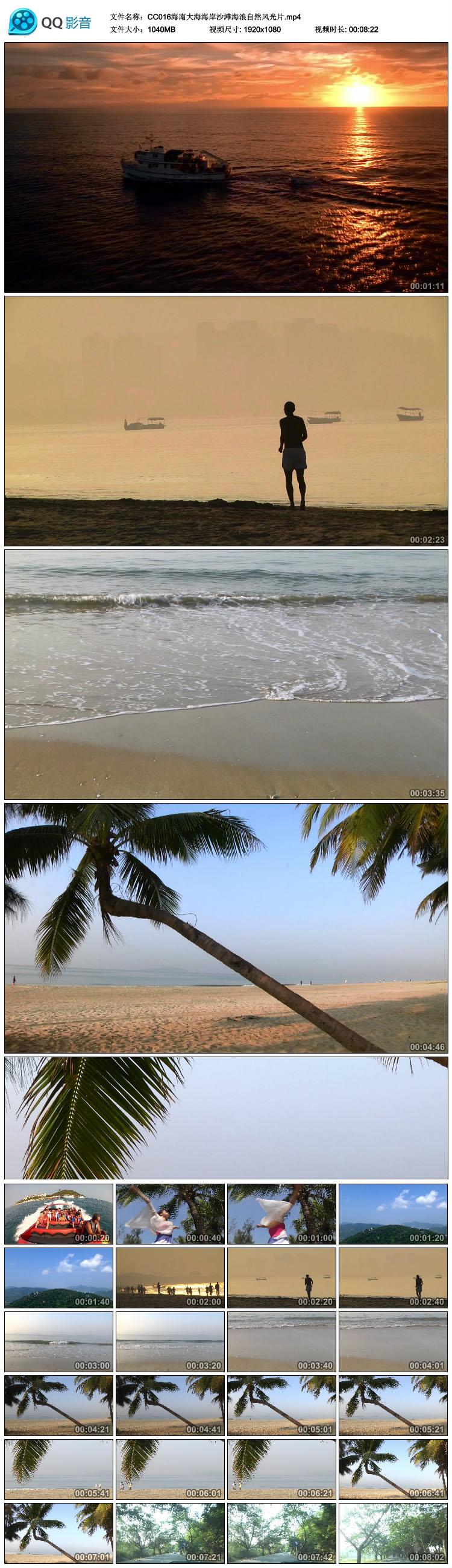 高清实拍海南大海视频素材海岸沙滩海浪自然风光片