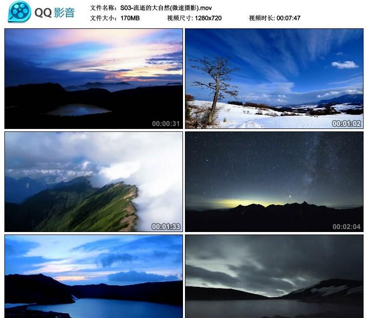 延时摄影 流逝的大自然天空山水风景 LED动态高清视频背景素材