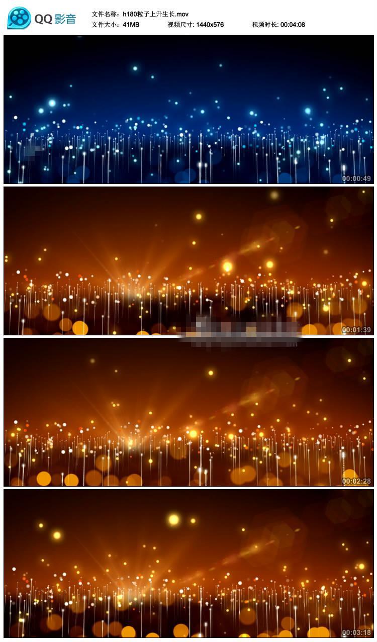 唯美粒子星空光斑光效 婚礼晚会舞蹈演出LED背景婚庆视频素材