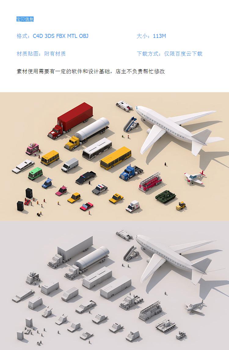 低多边形Low Poly汽车飞机C4D模型3DS FBX OBJ设计素材文件库