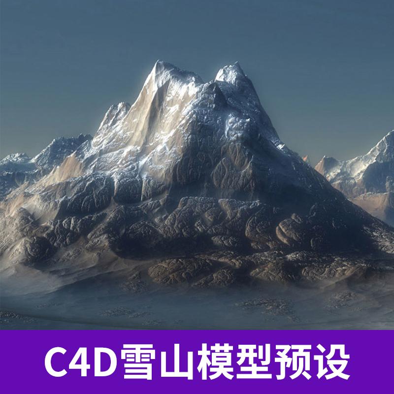 C4D冬天雪山雪景景色风景预设 3D模型材质贴图场景渲染素材