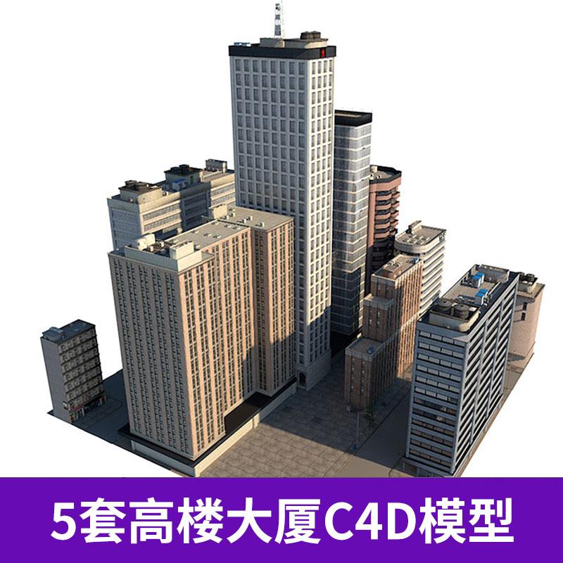 3D C4D FBX室外建筑城市高楼房屋大厦写字楼渲染模型三维素材