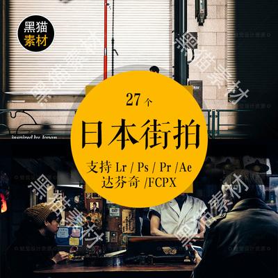 LR预设 日本街拍 acr调色滤镜PR/PS/FCPX/达芬奇/AE/LUT预设 Z88