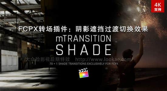 mTransition-Shade-