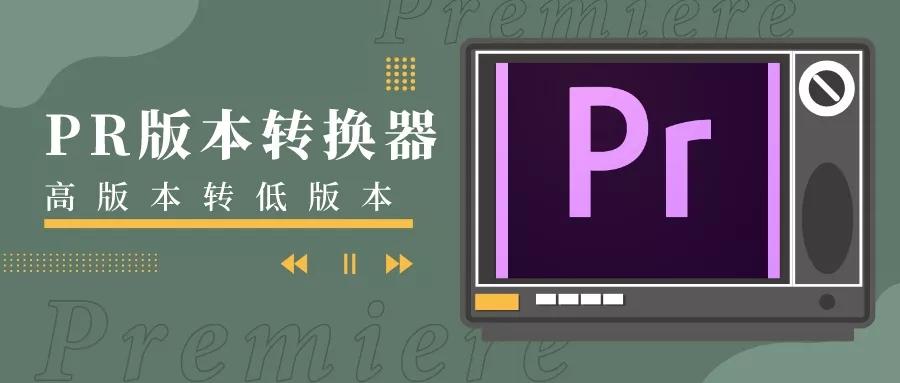 黑科技   PR高低版本转换神器!低版本PR也能打开高版本工程文件