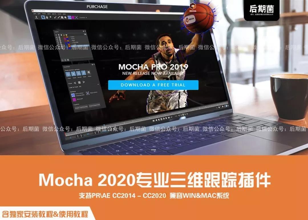 让你的作品拥有更多可能性!最新专业三维摄像机反求跟踪插件!Mocha