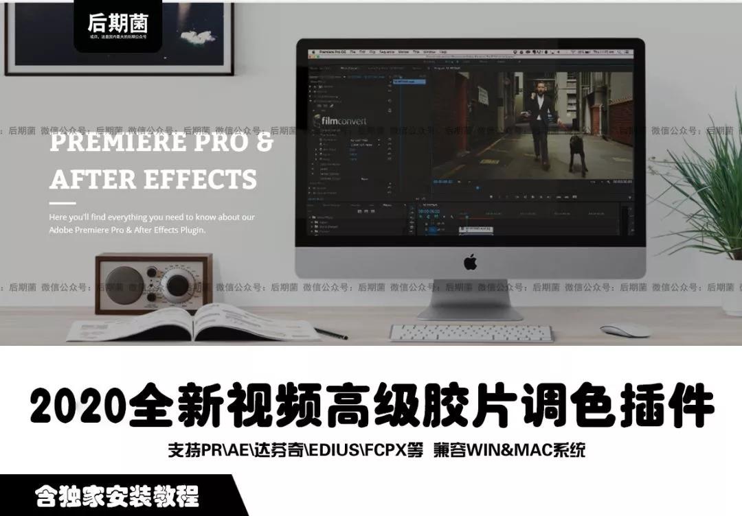 全新视频高级胶片调色插件已上线 FilmConvert Nitrate