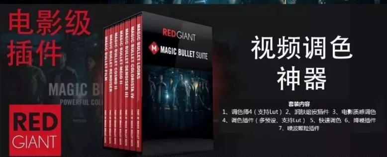 最新红巨人电影级视频调色插件 Red Giant Magic Bullet Suite