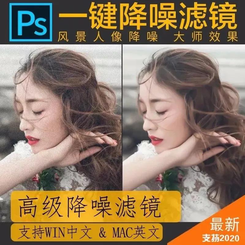 最新PS高级降噪磨皮中文版 一键轻松实现大师效果!