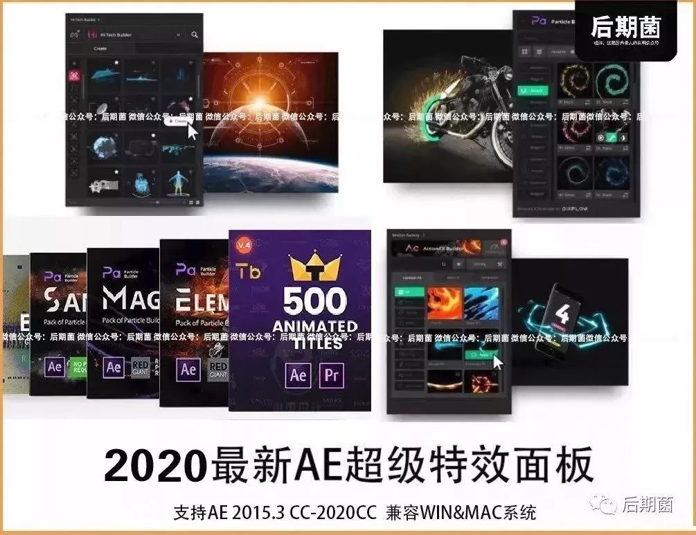 全解锁   2020最新AE超级特效面板 堪称神器啊!